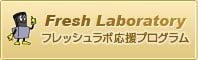 フレッシュラボ応援プログラム