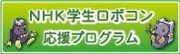 NHK学生ロボコン応援プログラム