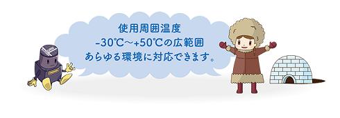 低温にも対応、周囲の温度を気にする必要がありません