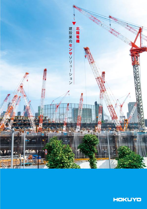 建設業向けセンサソリューション
