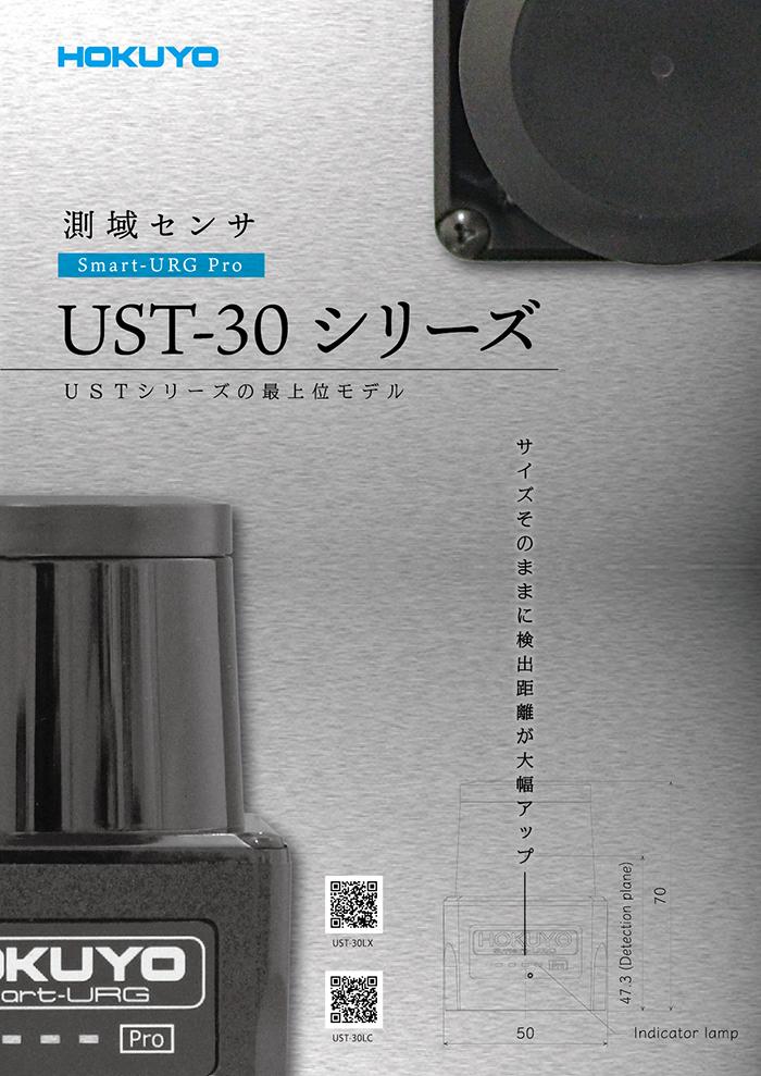 UST-30シリーズ