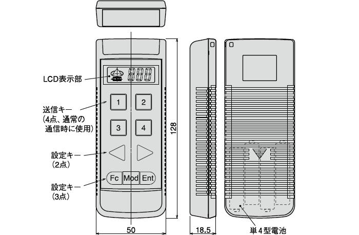 送信器(4点送信タイプ)