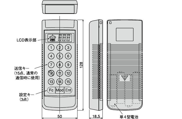 送信器(15点送信タイプ)